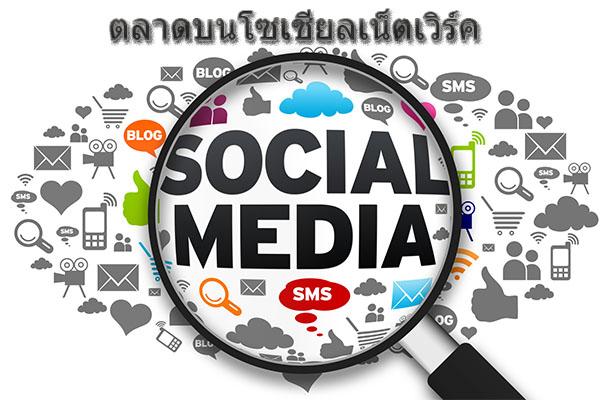 Marketing on social