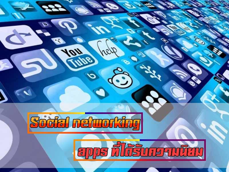 Social networking ยอดนิยม