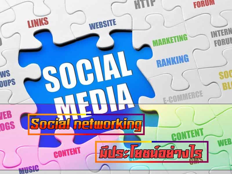 ทำความรู้จัก Social networking site มีประโยชน์อย่างไร ?