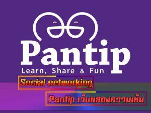 'Pantip' เว็บไซต์แสดงความคิดเห็นยอดนิยมของคนไทย