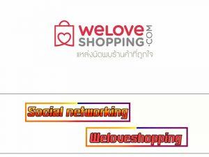 แนะนำเว็บไซต์ 'Weloveshopping' ขายของออนไลน์ที่คุณอาจไม่รู้จักใน
