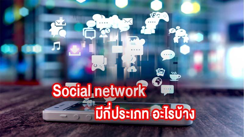 Social network มีกี่ประเภท อะไรบ้าง